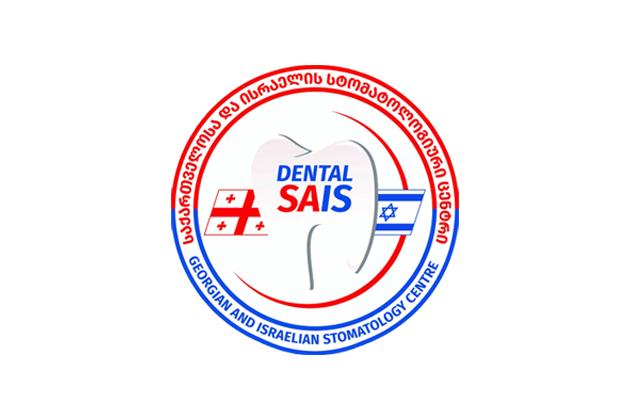 საქართველოსა და ისრაელის სტომატოლოგიური ცენტრი