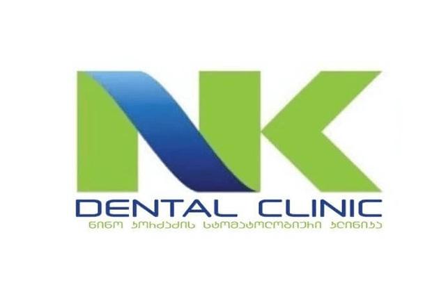ნინო კორძაძის სტომატოლოგიური კლინიკა